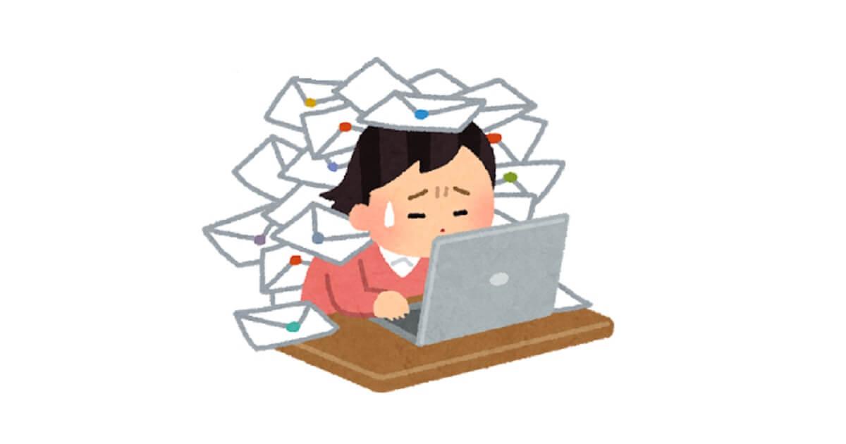 ビジネスメール使い方