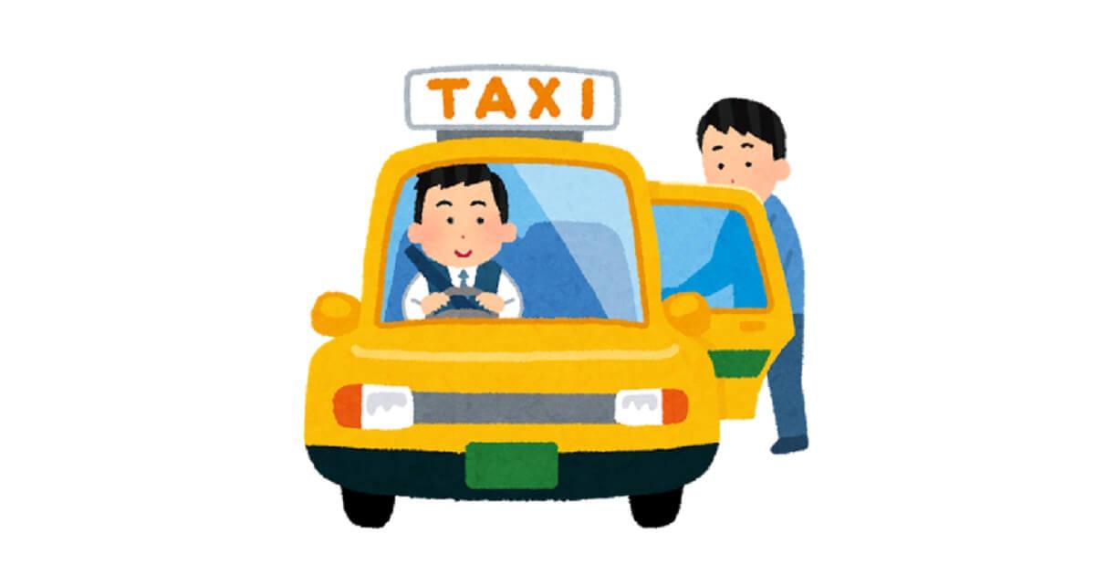 タクシーの席次とマナー