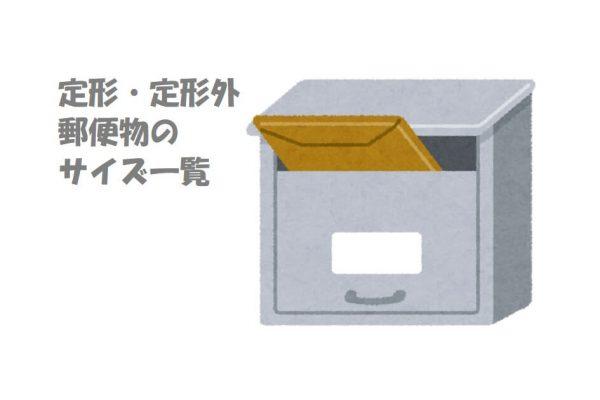 定形・定形外郵便物一覧