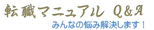転職マニュアルQ&A
