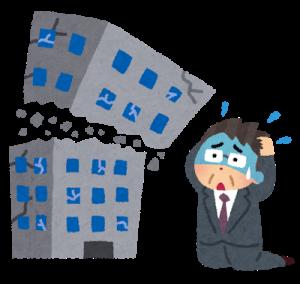 会社の倒産