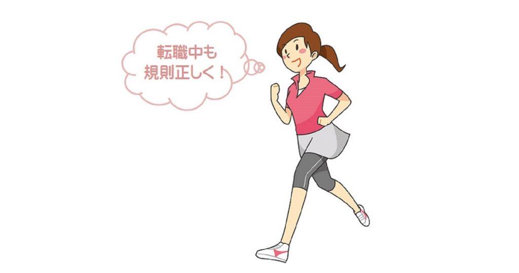 転職活動中の健康維持