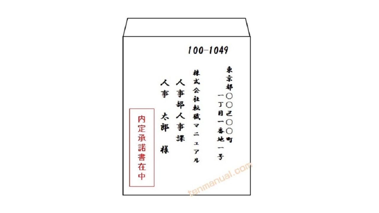 切手 茶 封筒