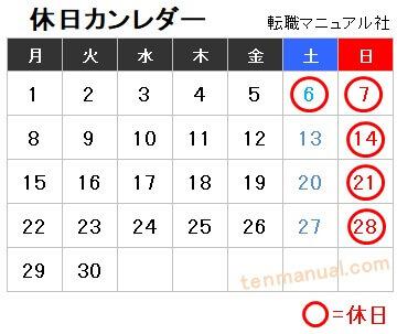 週休2日制のカレンダー