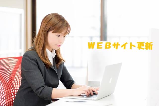 WEBサイトの更新