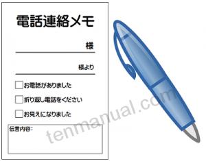電話メモとペン