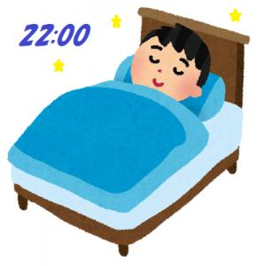 早めに寝る人