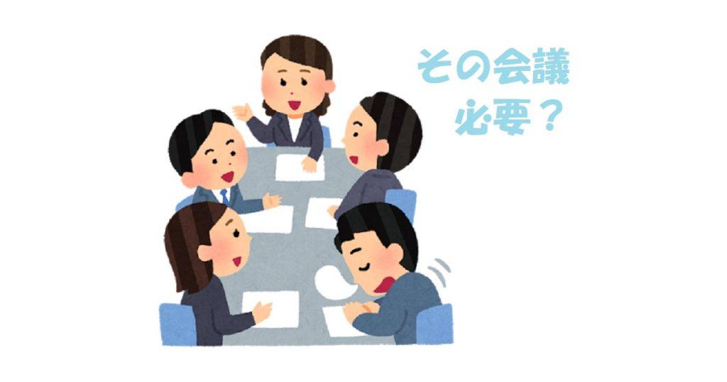 会議好きな人の特徴