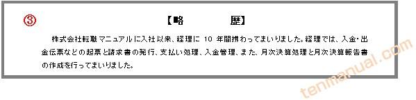 職務経歴書略歴