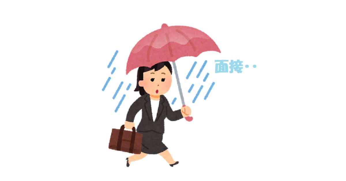 雨の日の面接