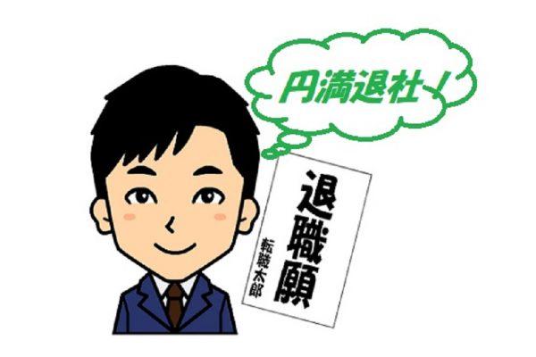 円満退社方法