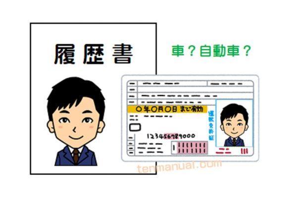 履歴書の運転免許記載方法