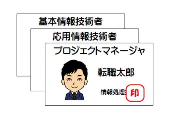 システムエンジニア資格