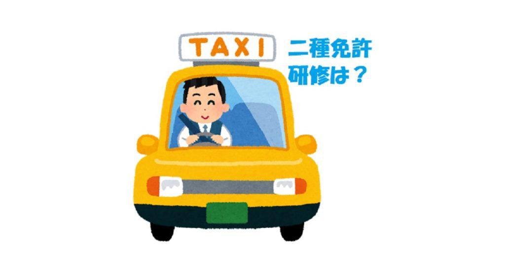 タクシー会社へ転職