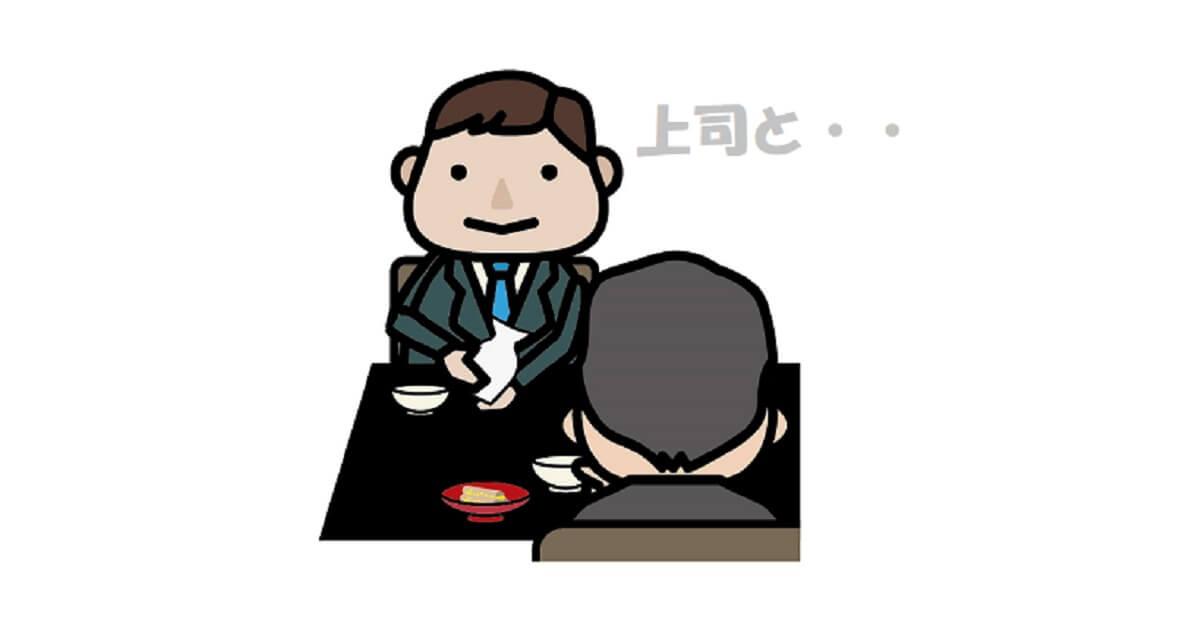 上司とサシ飲み