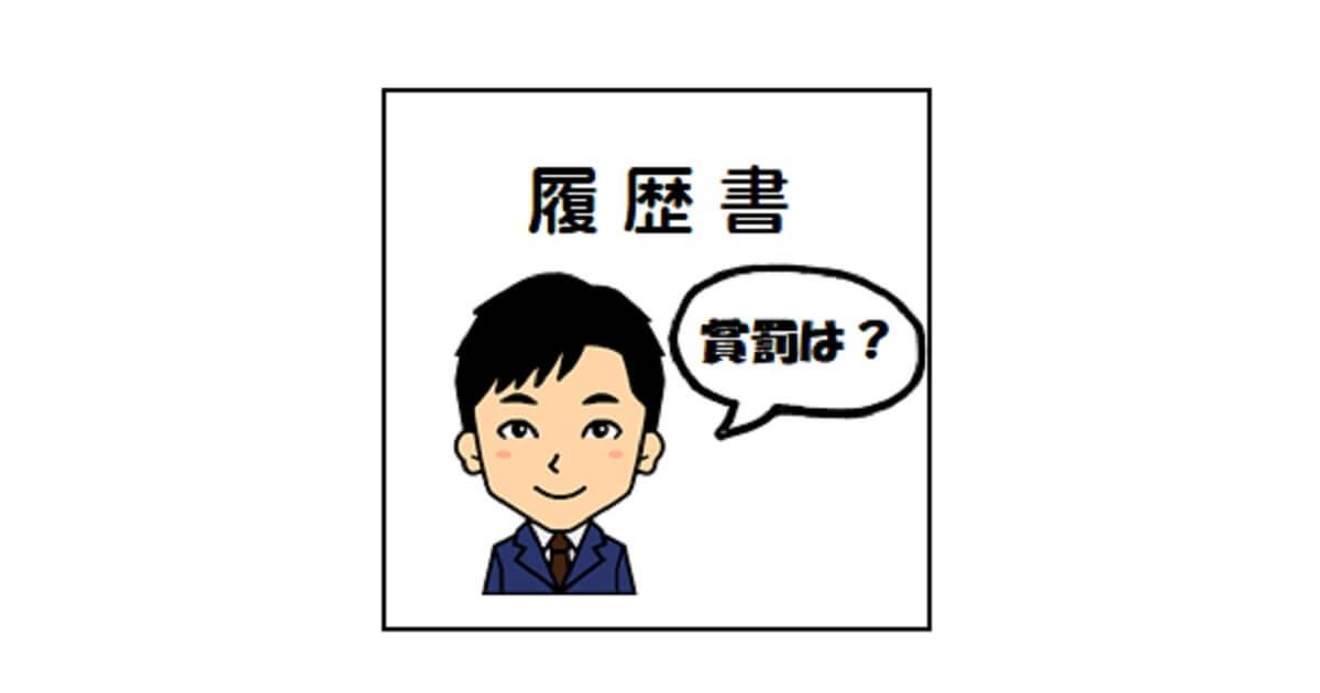 履歴書賞罰欄記載