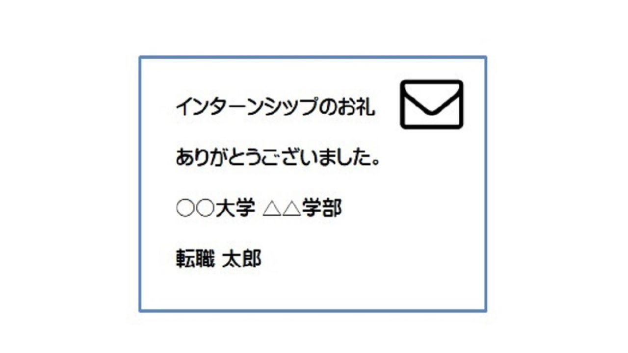 お礼 メール インターン