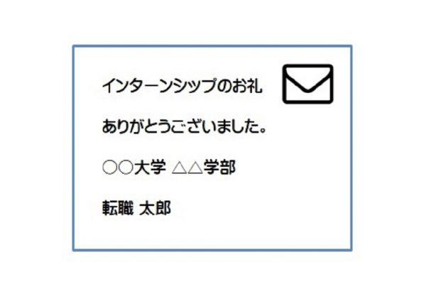 インターンシップお礼メール
