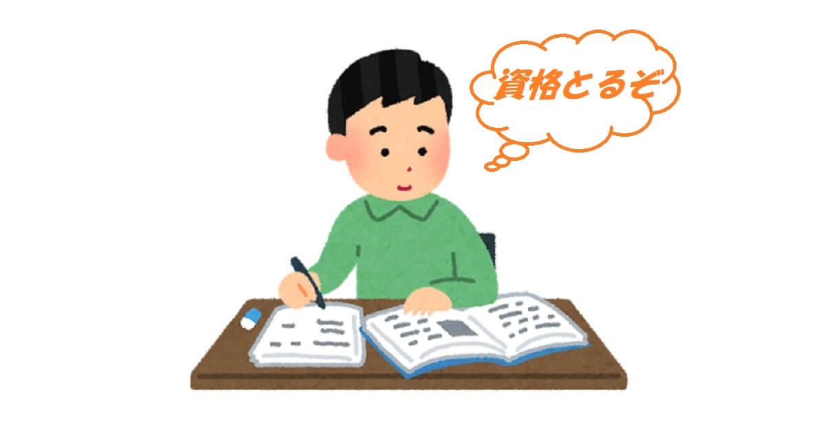 資格の勉強をしている人
