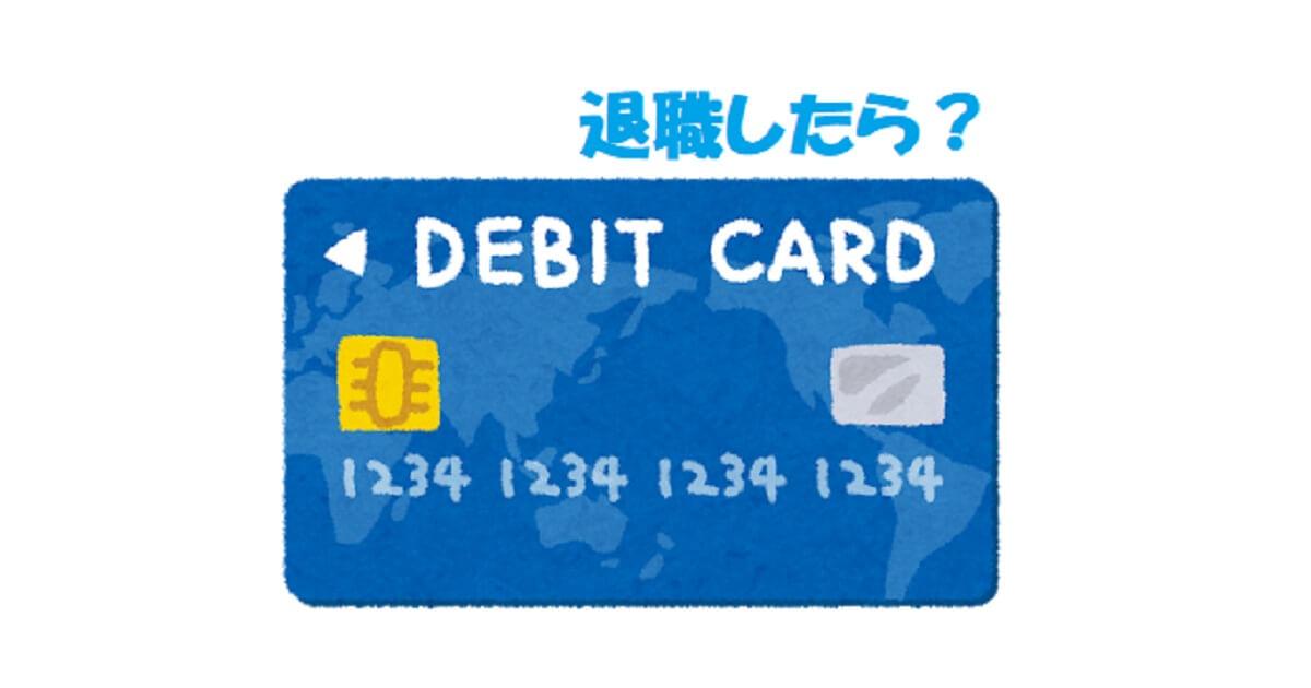 退職後クレジットカードは?