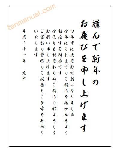 上司への年賀状(例文)