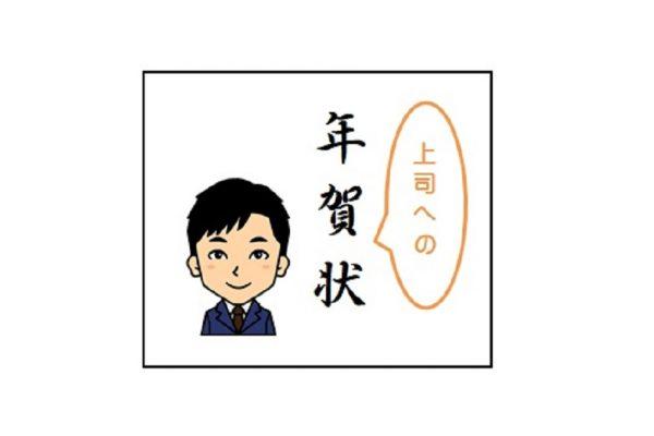 上司への年賀状