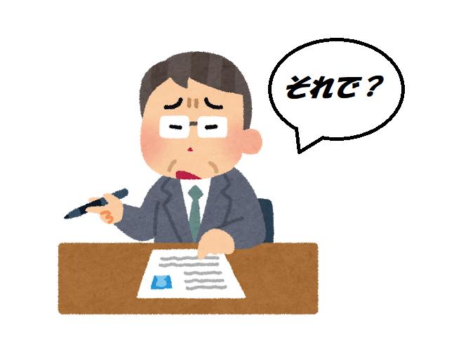 圧迫面接の質問