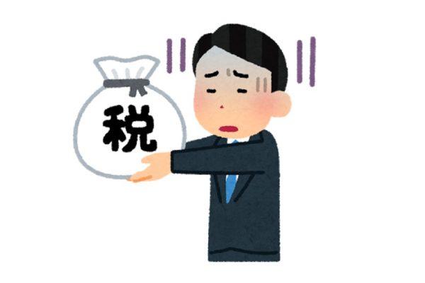 雇用保険の税金