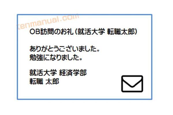 OBOG訪問のお礼メール