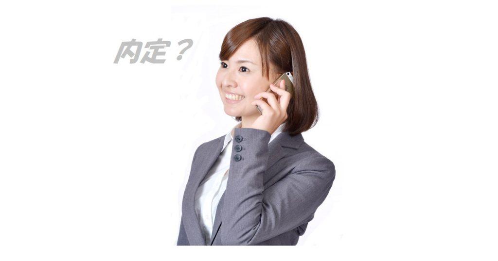 企業に電話をかける