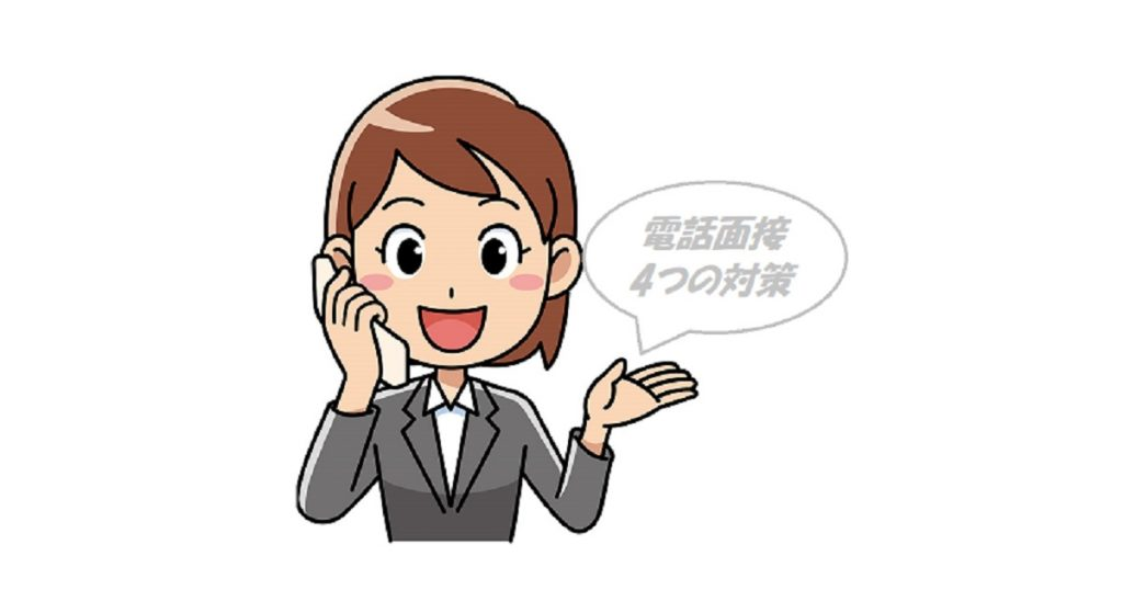 電話面接とは