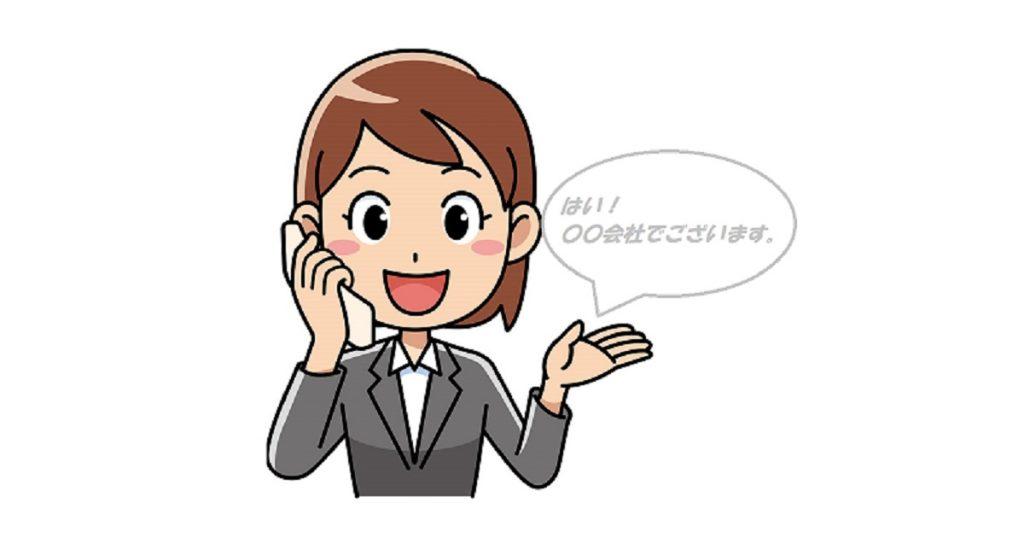 電話を取れるための克服方法