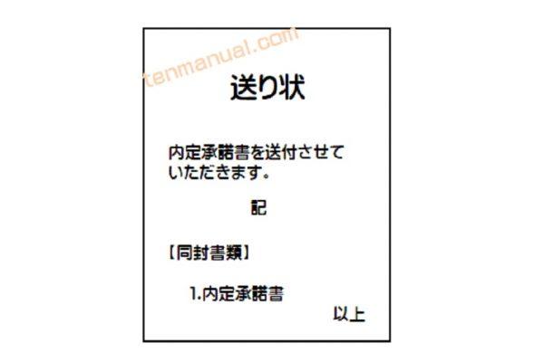 内定承諾書の添え状