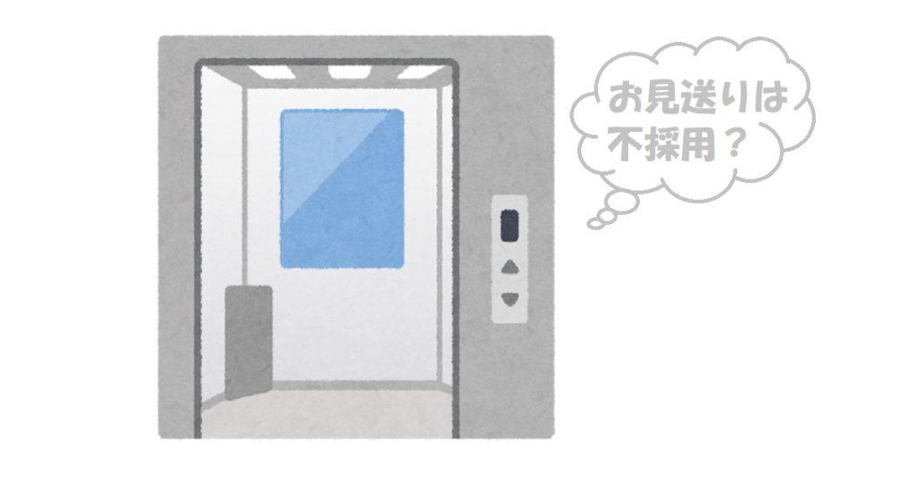 エレベーターまでお見送りは不採用?