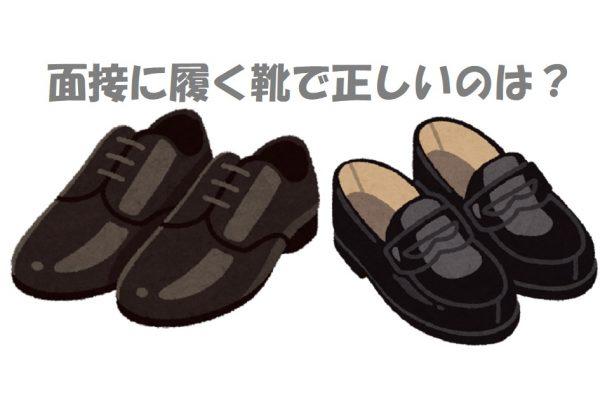 面接の靴の選び方