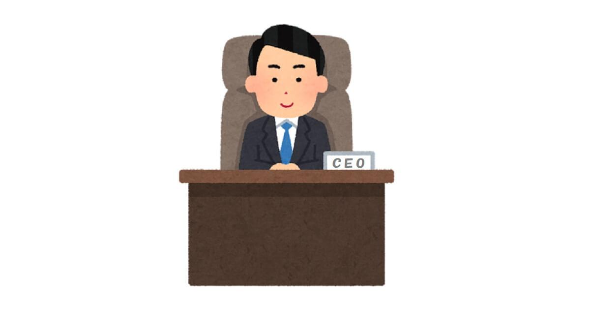 CEOとは