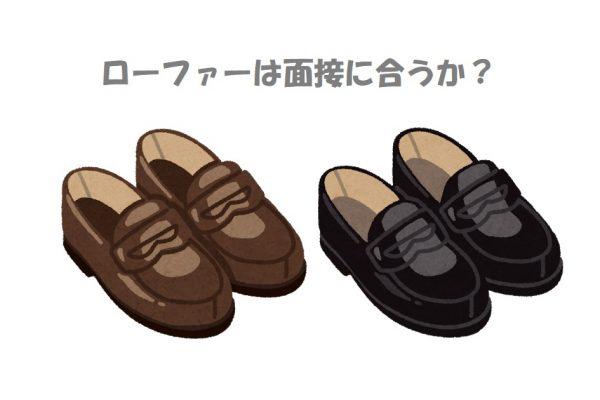面接にローファーの靴はダメ