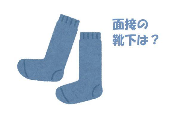 面接の靴下